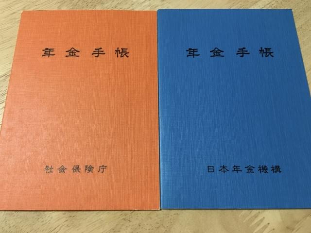 年金手帳のイメージ画像2